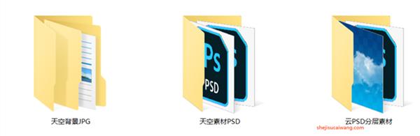 天空PSD分层素材