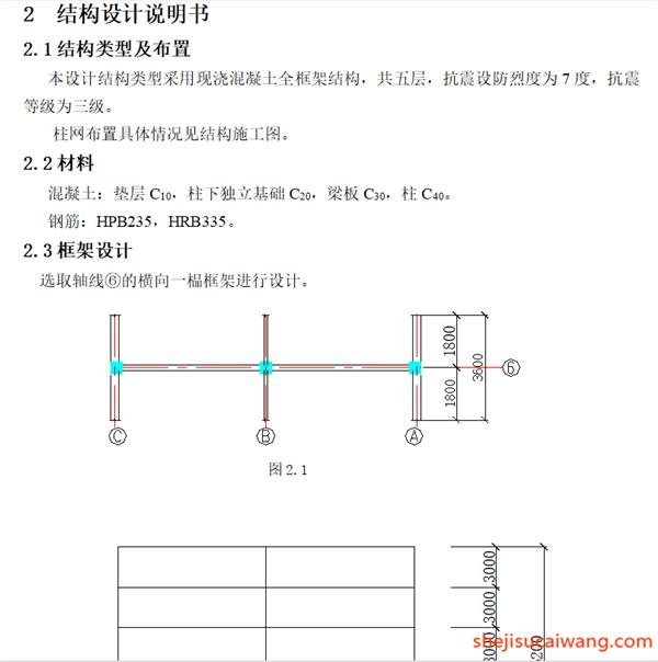 计算书 (2)