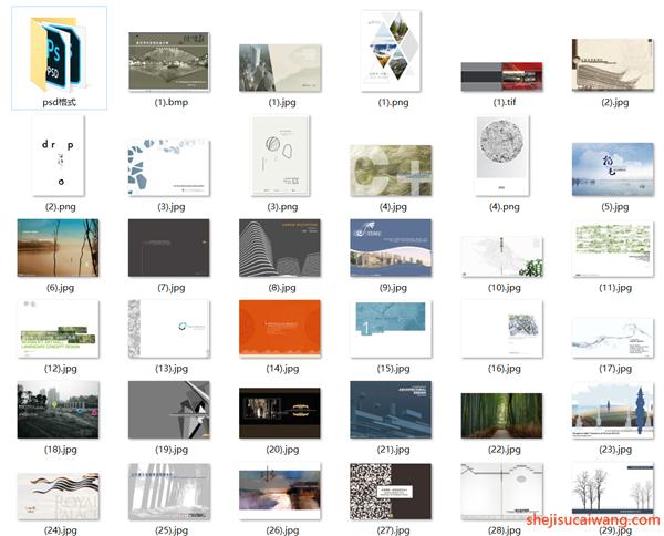 景观方案作品集封面封皮PSD素材目录