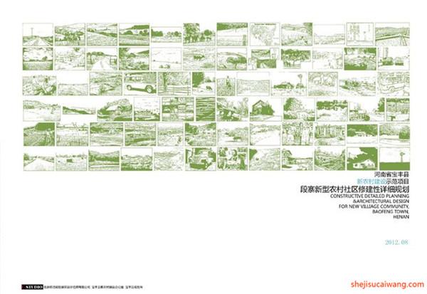 部分景观方案作品集封面封皮详情2