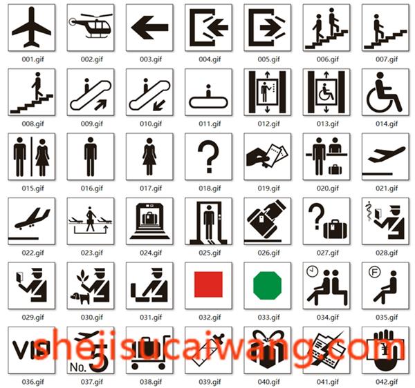 民航标志符号