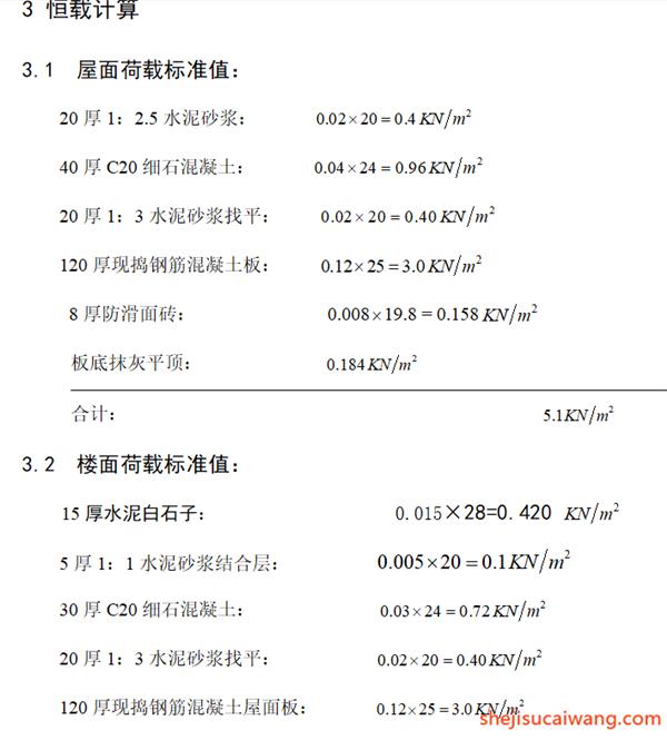 结构设计计算书 (5)