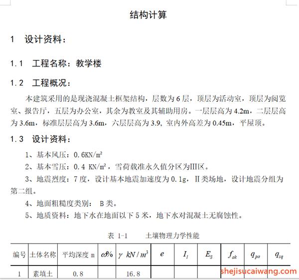结构设计计算书 (2)
