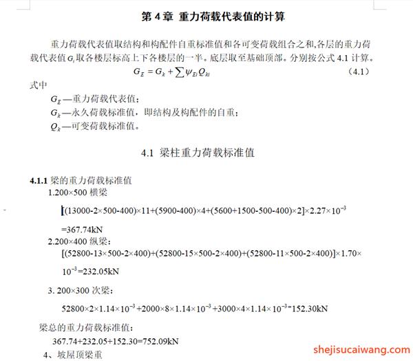 重力荷载代表值的计算
