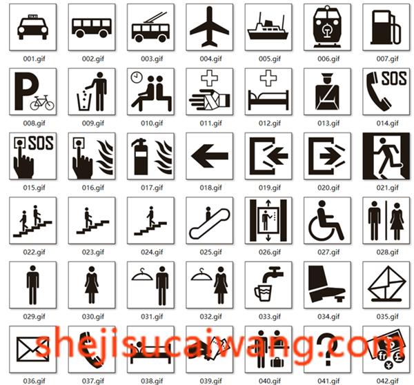 公共信息标志