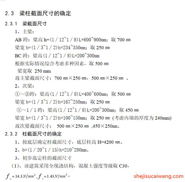 结构设计计算书 (4)