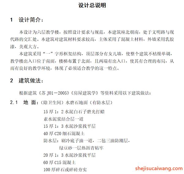 结构设计计算书 (1)