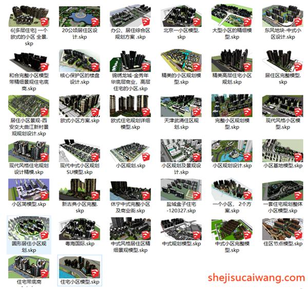 居住区规划设计SU模型