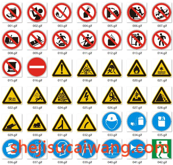 矿山安全标志