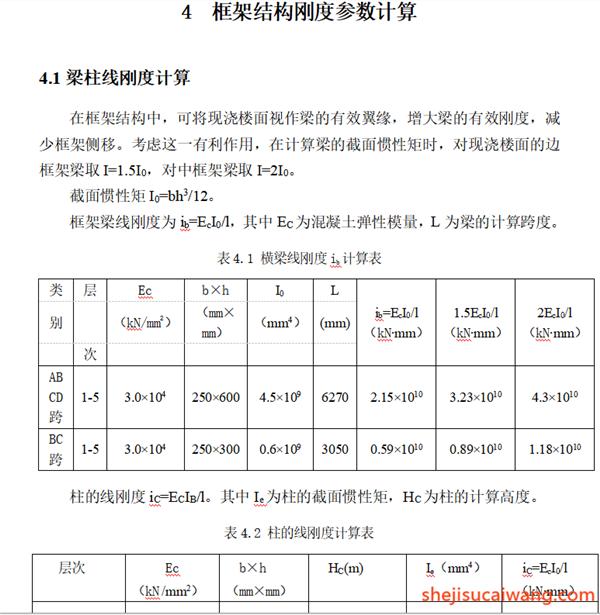 框架结构刚度参数计算