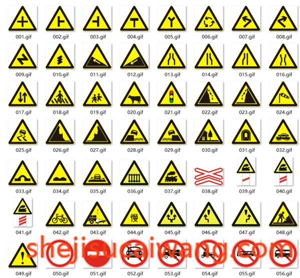 道路交通标志