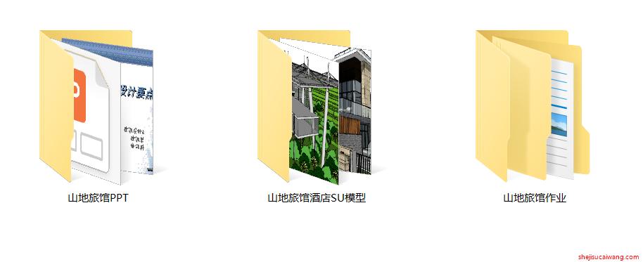 山地旅馆酒店设计