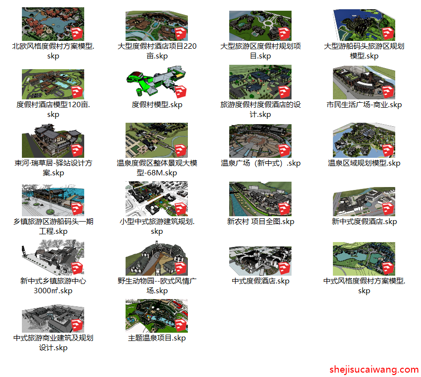 旅游度假区度假酒店、度假村、温泉度假区SketchUp模型集锦