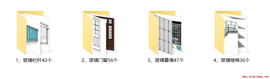 玻璃门窗幕墙SU模型目录