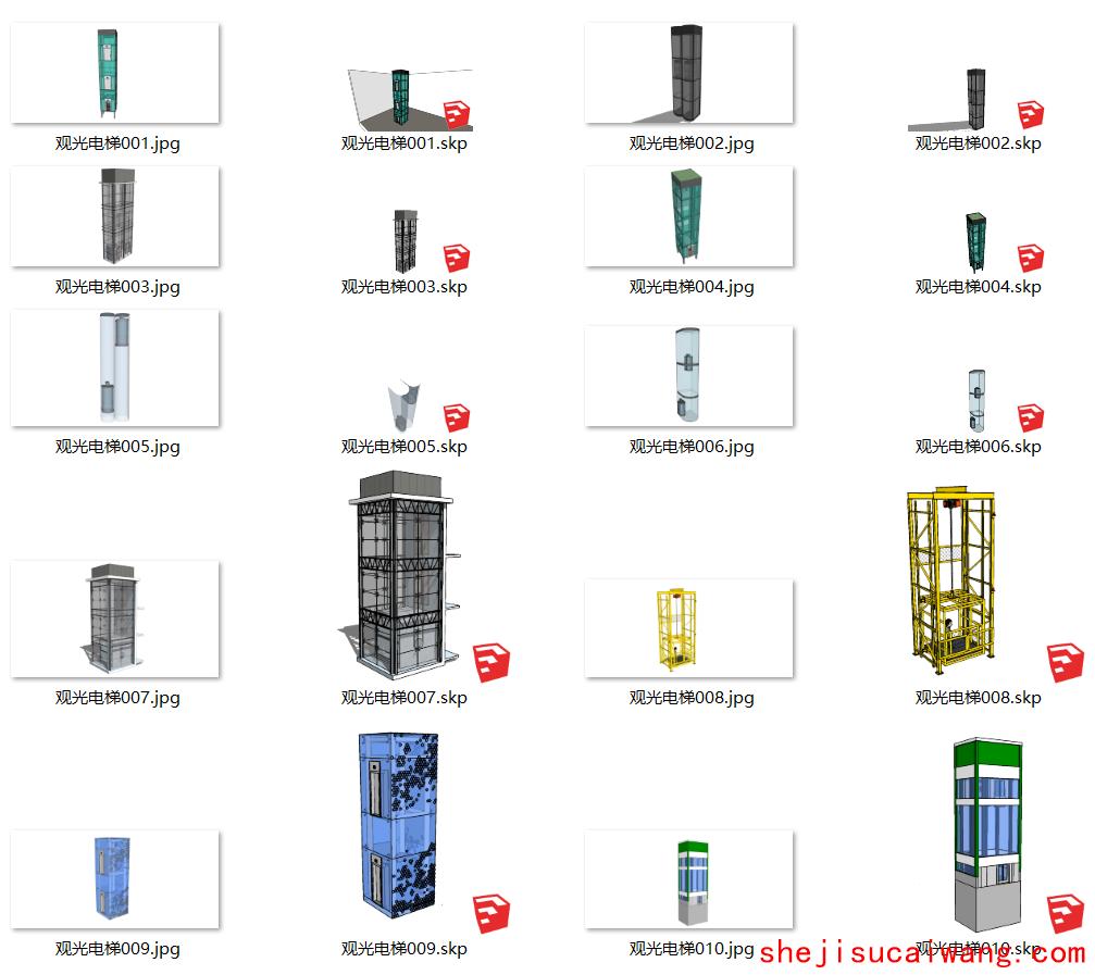 观光电梯SU模型10个