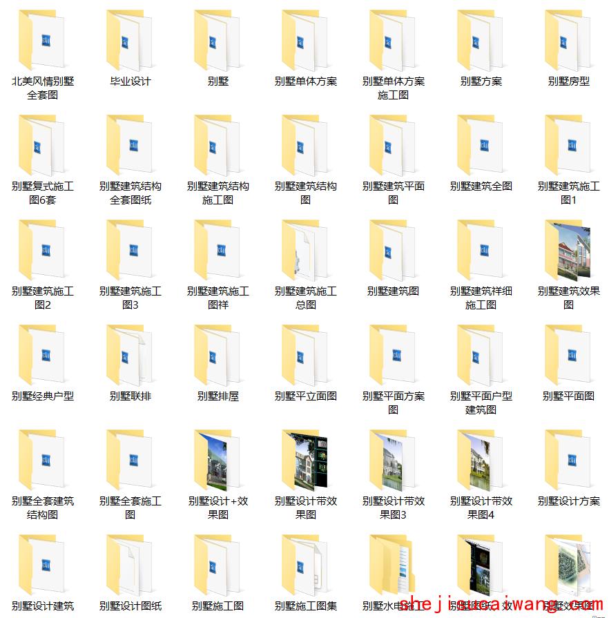 1000多套别墅图纸1