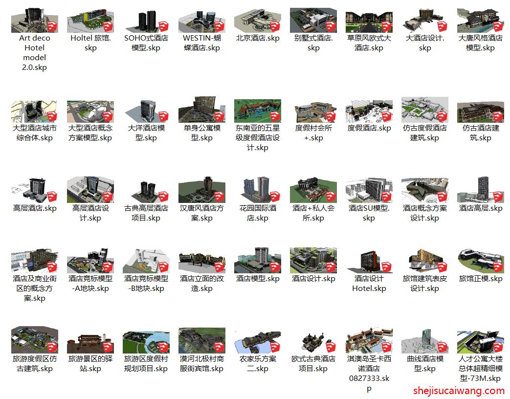 142个酒店建筑su模型