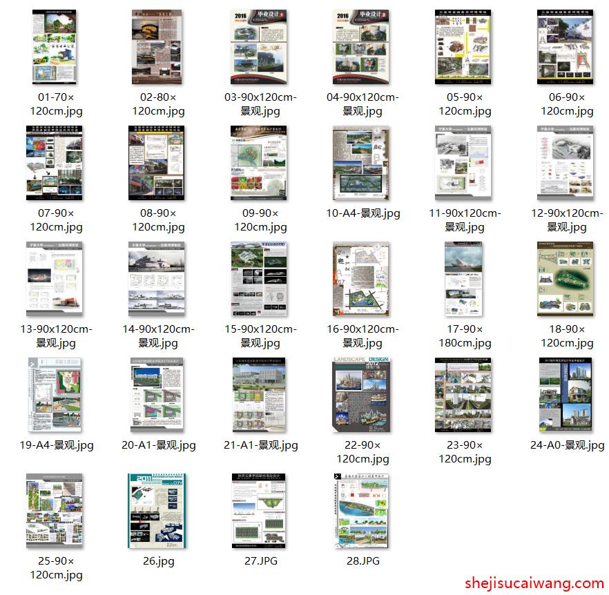 PSD园林景观模版28套预览图