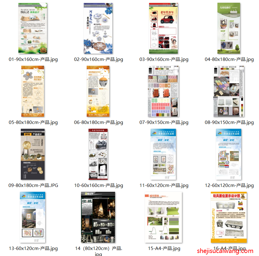 PSD工业产品模版23套预览图