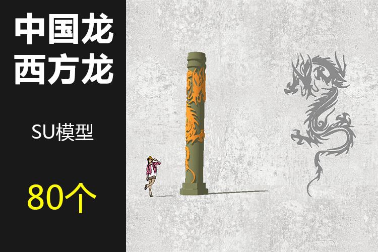 00中国龙西方龙SU模型