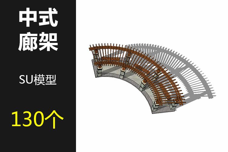 00中式廊架SU模型1