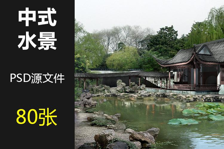 00中式水景PSD源文件