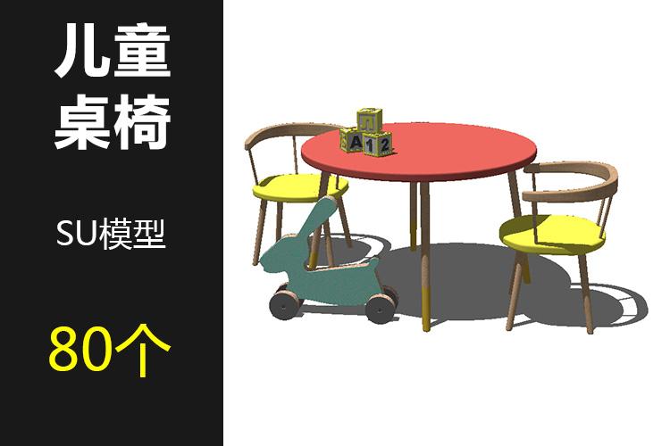 00儿童桌椅SU模型