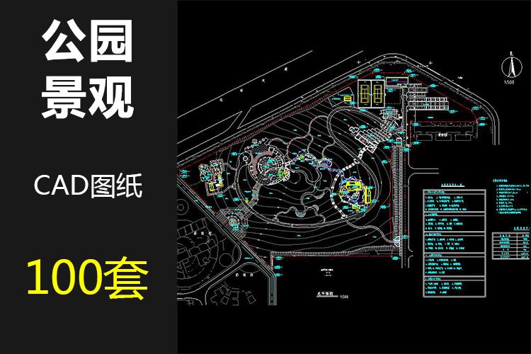 00公园园林环境设计施工图