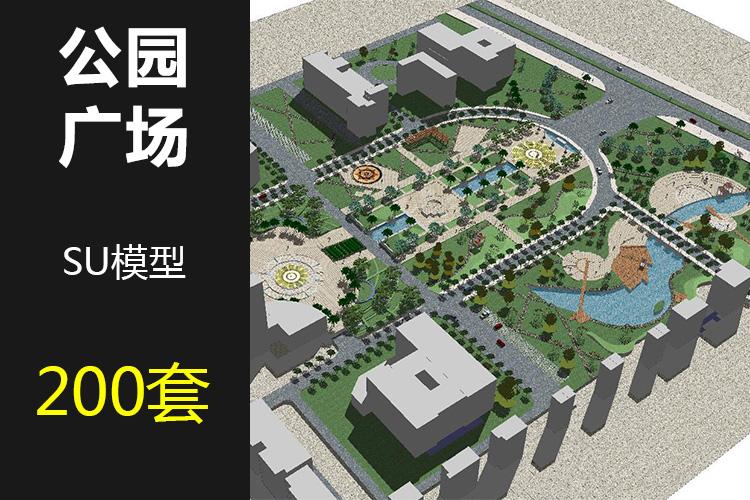 00公园广场SU模型1