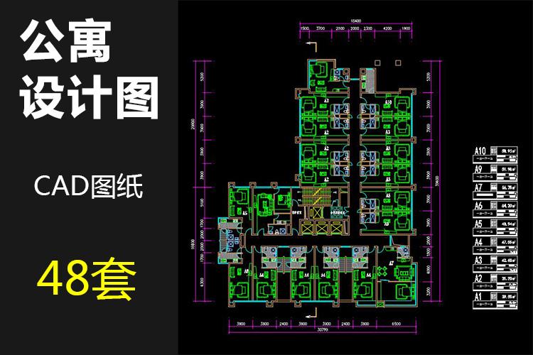 00公寓设计图CAD图纸