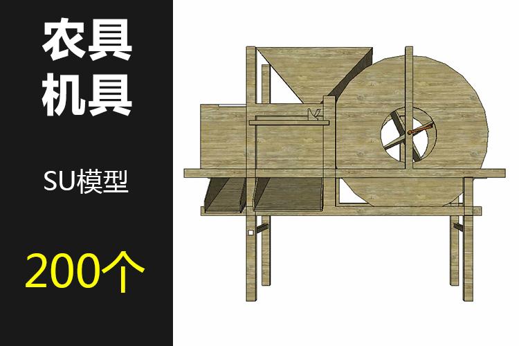 00农具机具SU模型