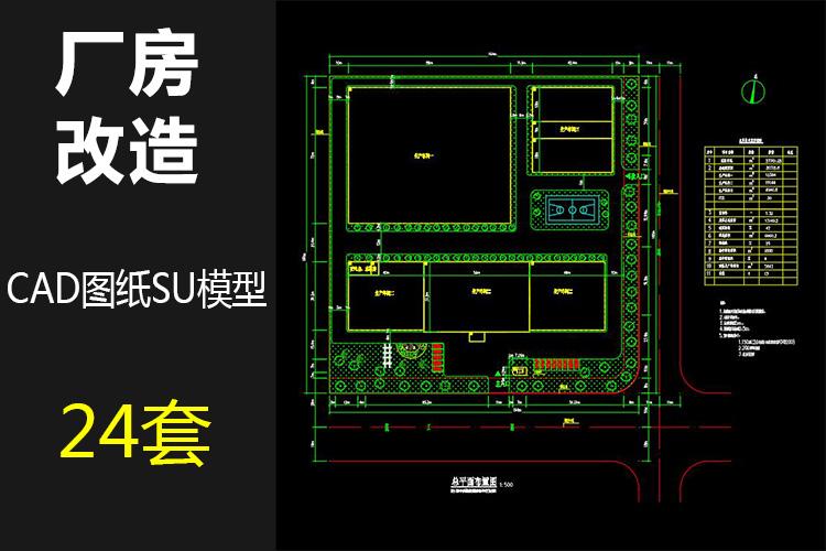 00厂房改造CAD图纸SU模型
