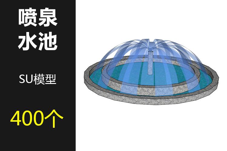 00喷泉水池SU模型