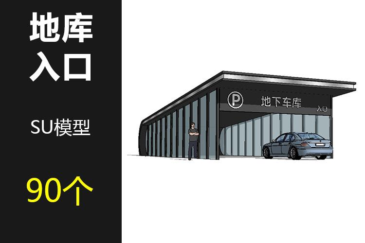 00地库入口SU模型