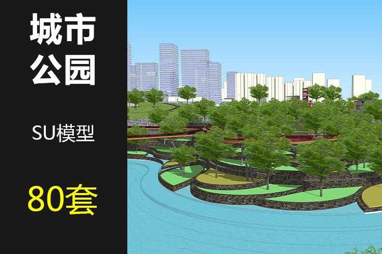 00城市公园SU模型