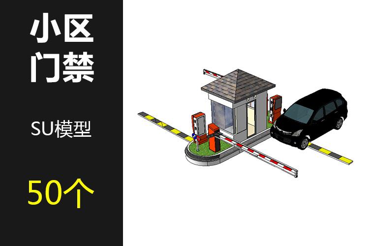 00小区门禁SU模型