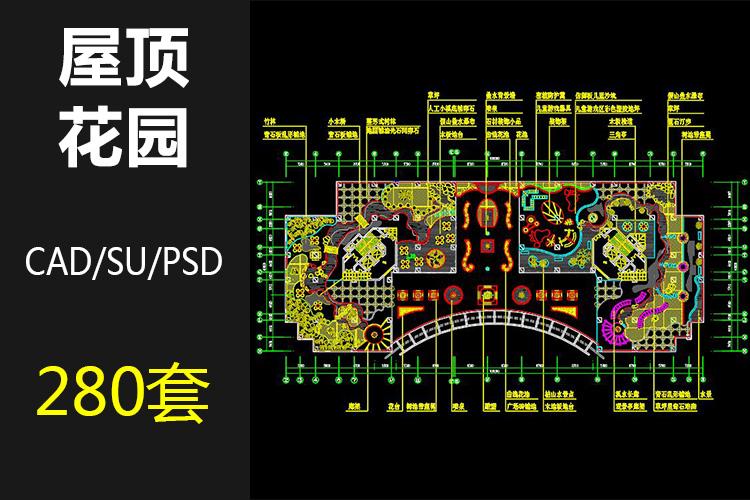 00屋顶花园CAD图纸SU模型PSD模板