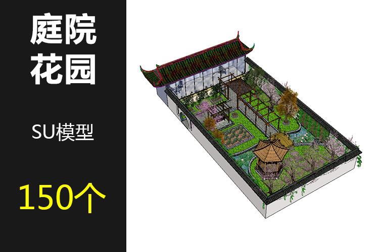 00庭院花园SU模型