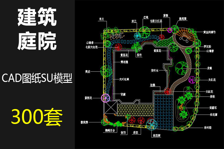 00建筑庭院CAD图纸SU模型