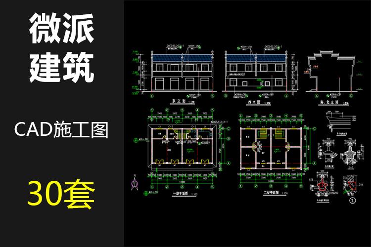 00微派建筑CAD施工图纸