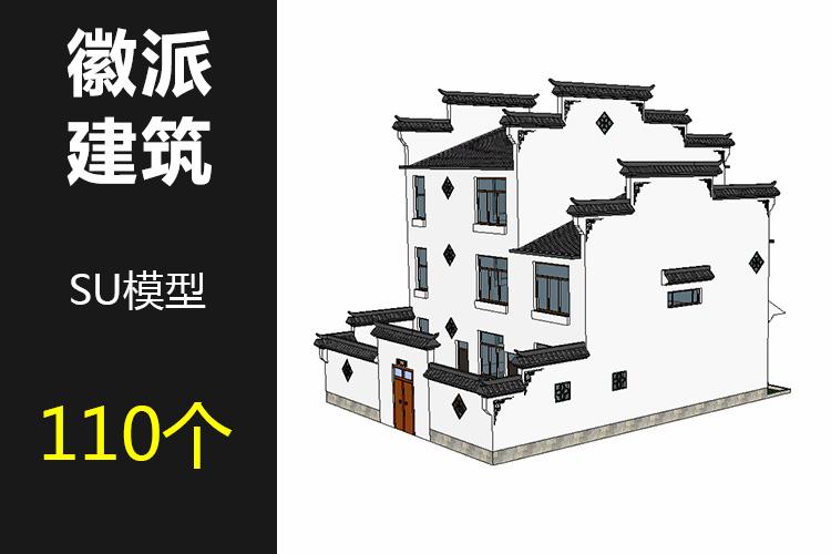 00徽派建筑SU模型