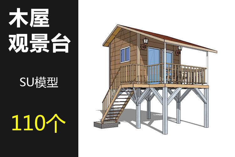 00木屋观景台SU模型