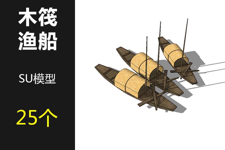 00木筏渔船SU模型