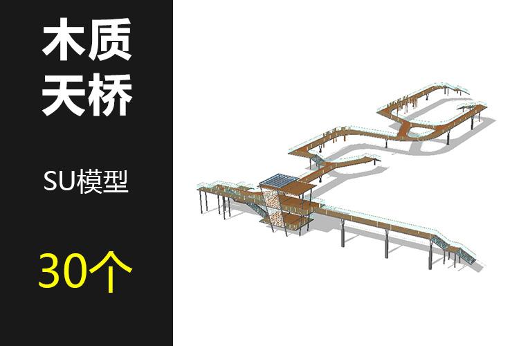 00木质天桥SU模型