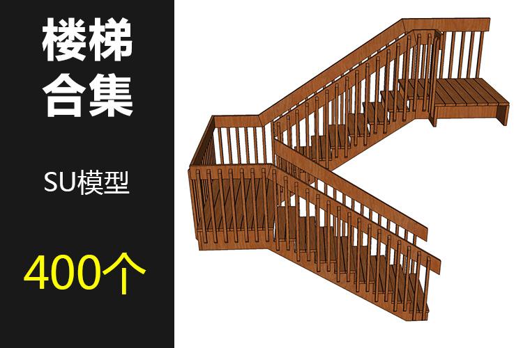 00楼梯合集SU模型