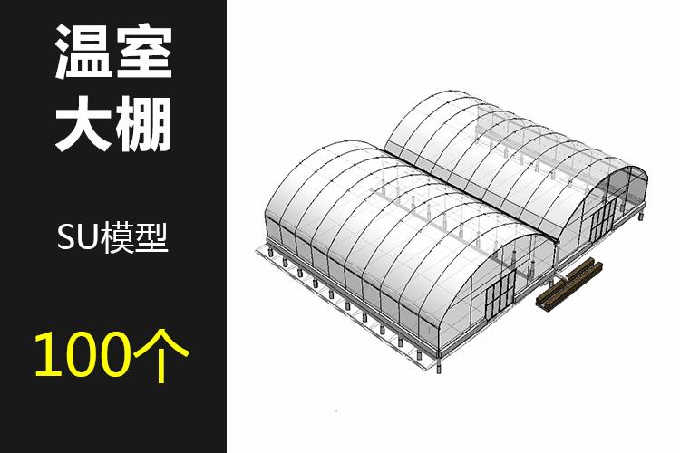 00温室大棚SU模型
