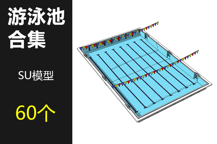 00游泳池合集SU模型