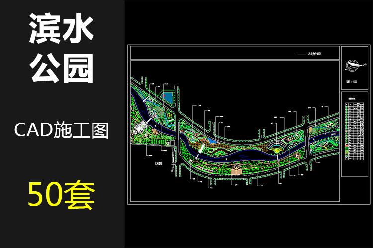 00滨水公园CAD施工图纸