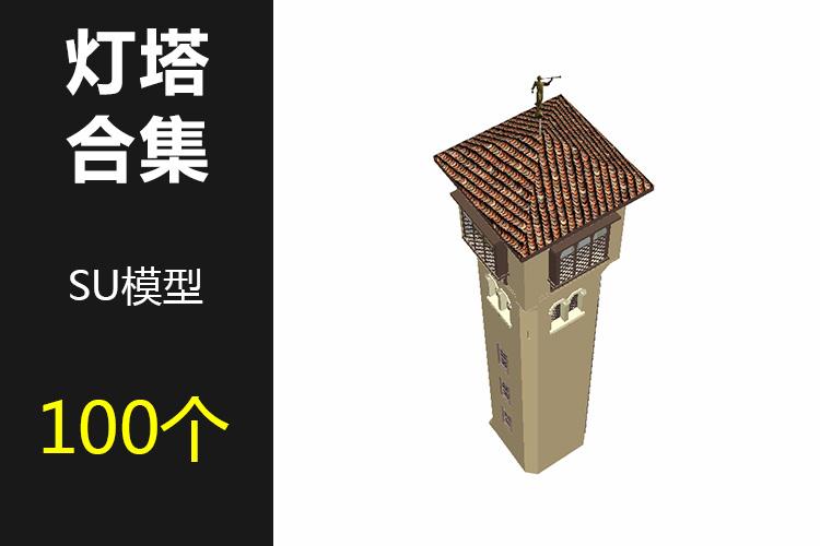 00灯塔合集SU模型