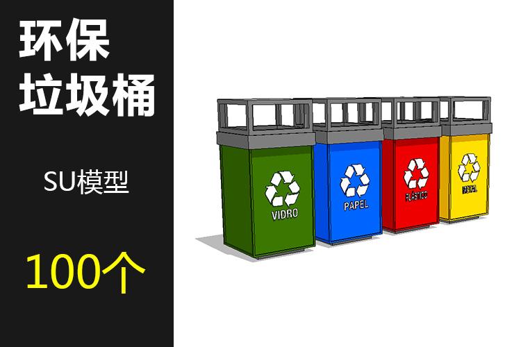 00环保垃圾桶SU模型